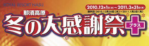 20101202002.jpg